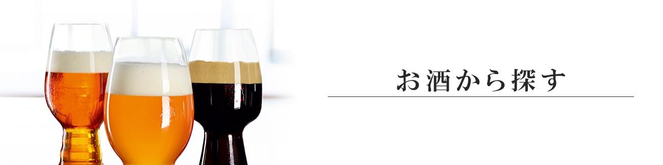 アルコール,お酒,酒