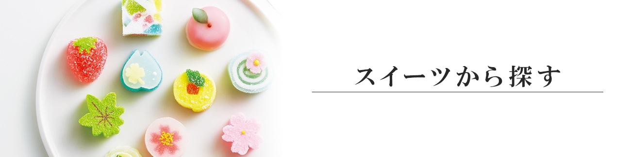 スイーツ,和菓子,洋菓子,菓子