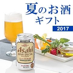 お中元お酒ギフト2017