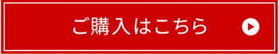 いいものジャパン、000トリプル・オゥ購入ページへ