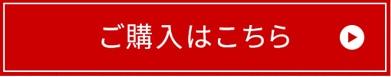 いいものジャパン、natoha(ナトハ)黒人参茶3種セット購入ページへ