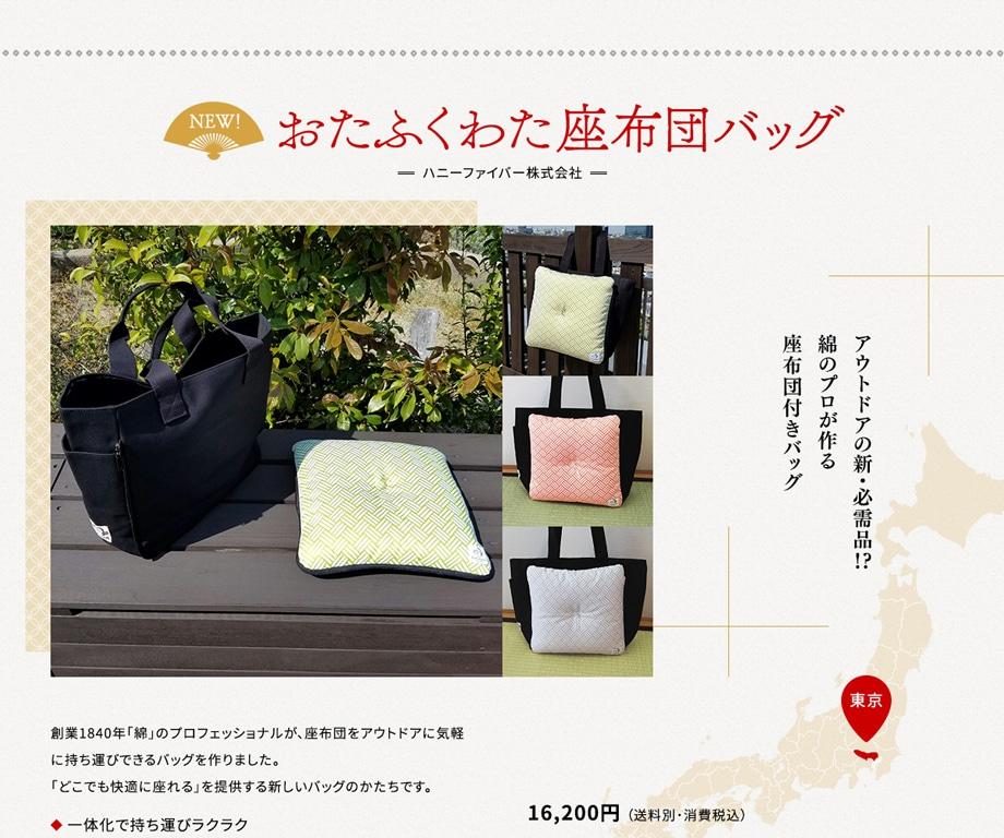 いいものジャパン、おたふくわた座布団バッグ
