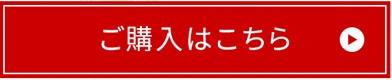 いいものジャパン、おたふくわた座布団バッグ購入ページへ