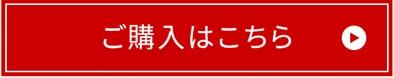いいものジャパン、トマトクリスタル3本セット購入ページへ