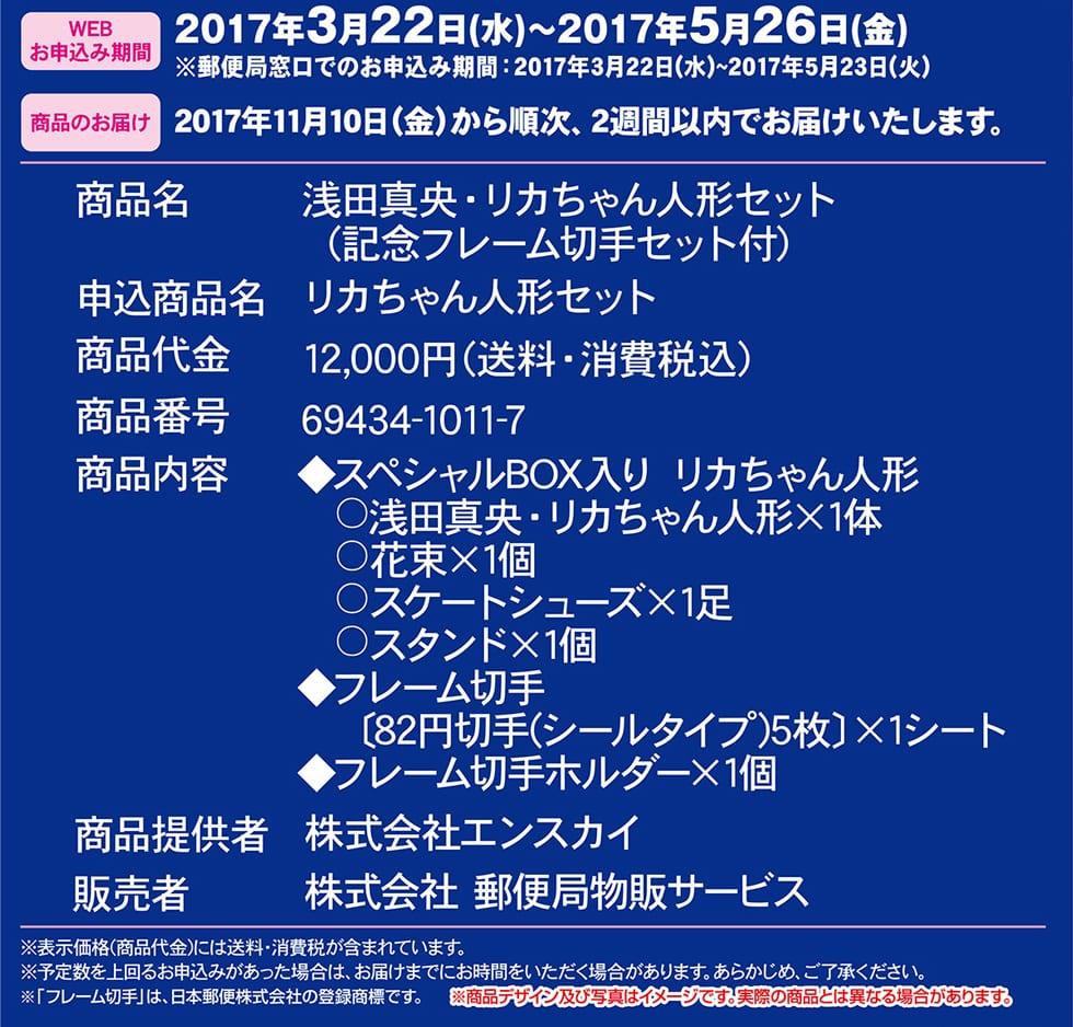 浅田真央・リカちゃん人形セット記念フレーム切手セット付
