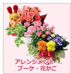 アレンジメント・ブーケ・花かご
