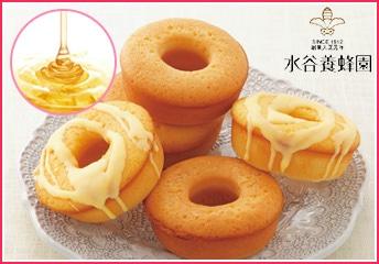 「水谷養蜂園」はちみつの焼ドーナツ