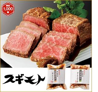 〈スギモト〉 黒毛和牛ローストビーフ食べ比べ
