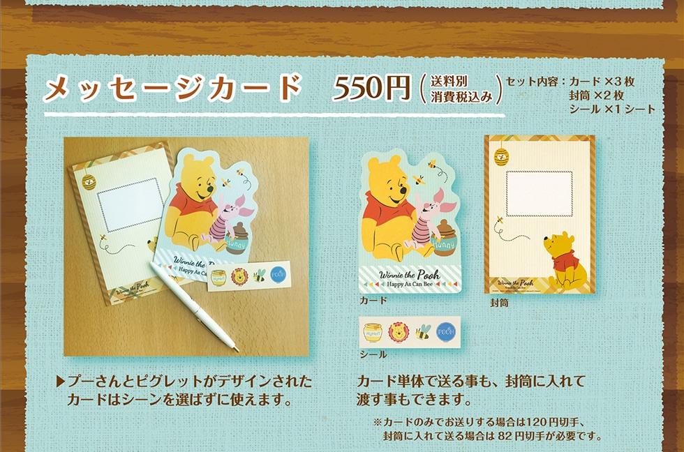 くまのプーさんグッズ、、メッセージカード
