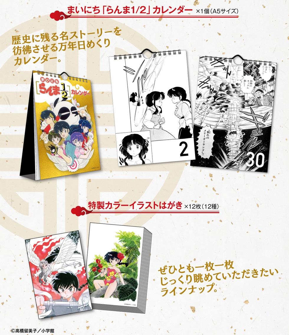 [らんま1/2]30周年記念フレーム切手セット