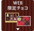 WEB限定チョコ