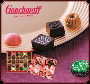 ゴンチャロフ,ショコラセッション