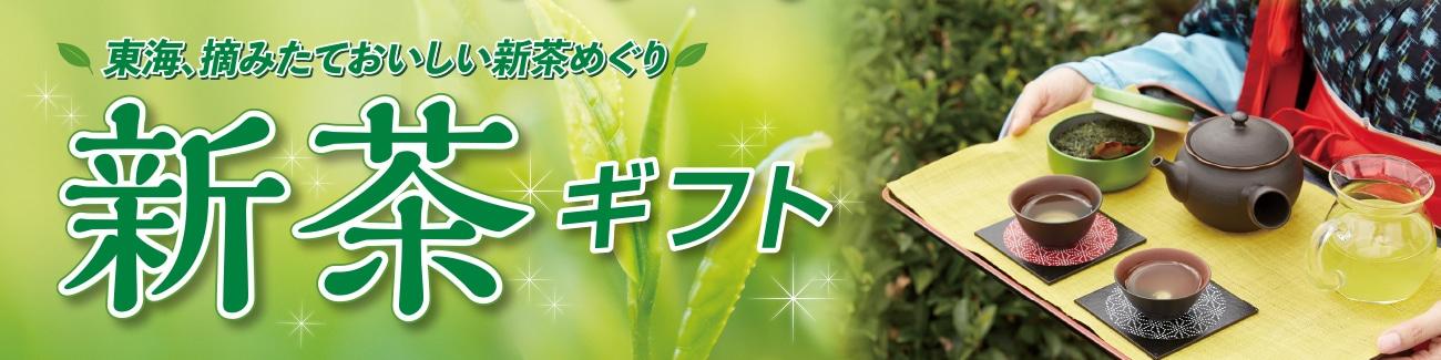 新茶ギフト