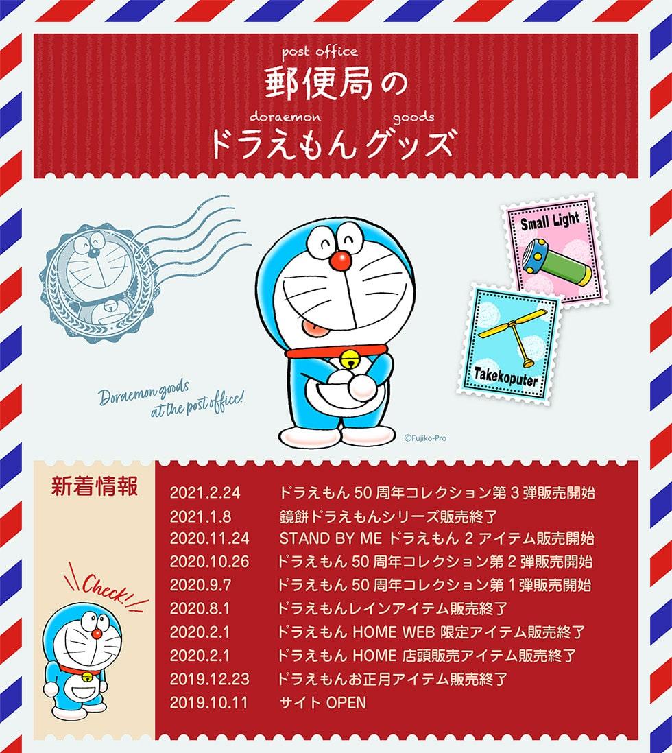 郵便 局 ドラえもん ドラえもん 日本郵便株式会社