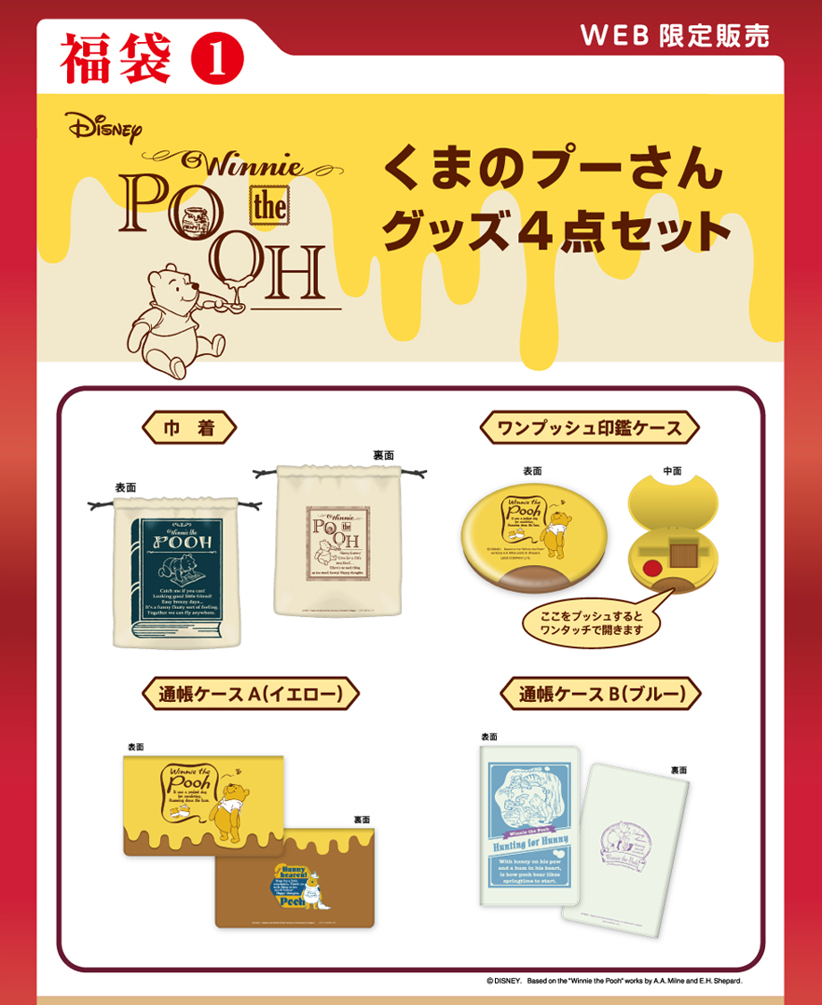 WEB限定販売、郵便局キャラクターグッズ福袋