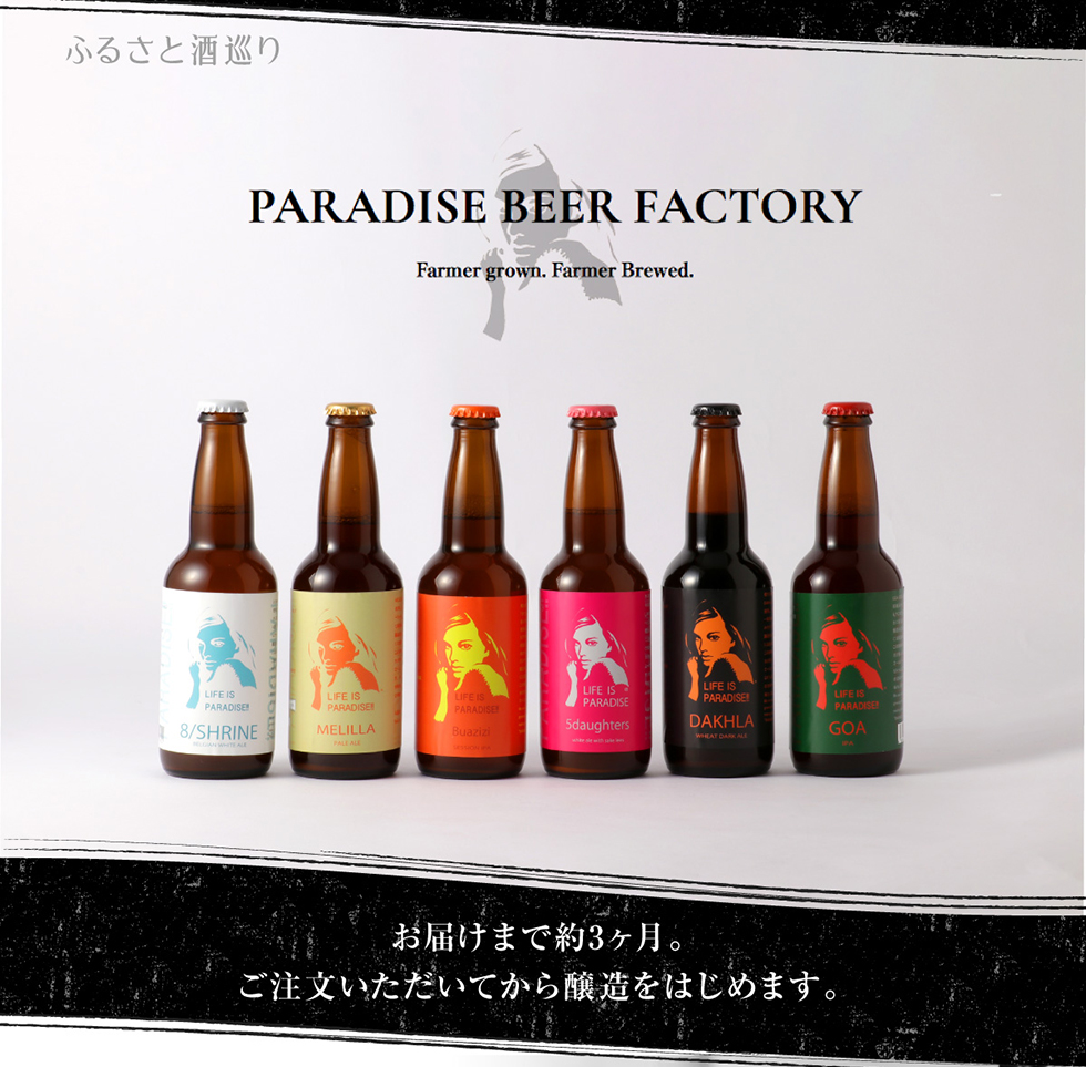 PARADISE BEER FACTORY
