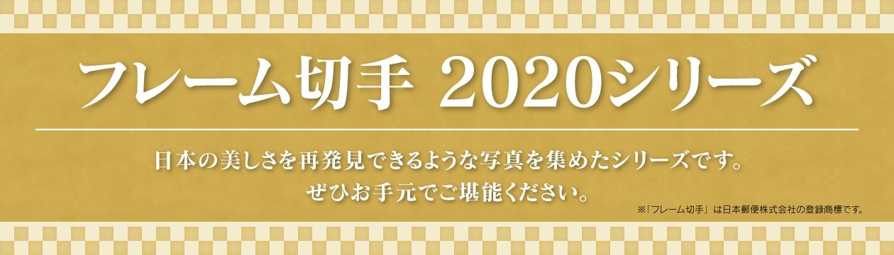 フレーム切手 2020シリーズ