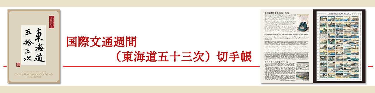 東海道五十三次 切手帳