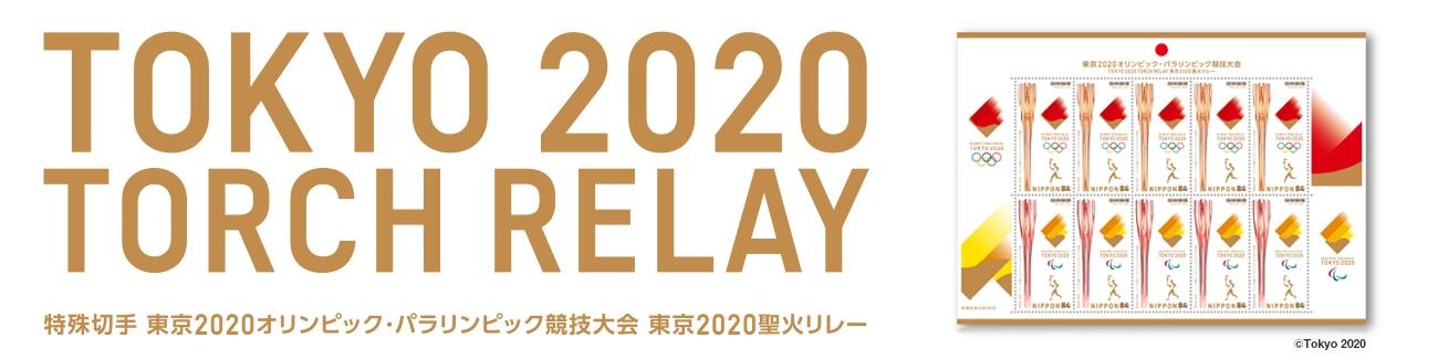 特殊切手 東京2020オリンピック・パラリンピック競技大会 東京2020聖火リレー