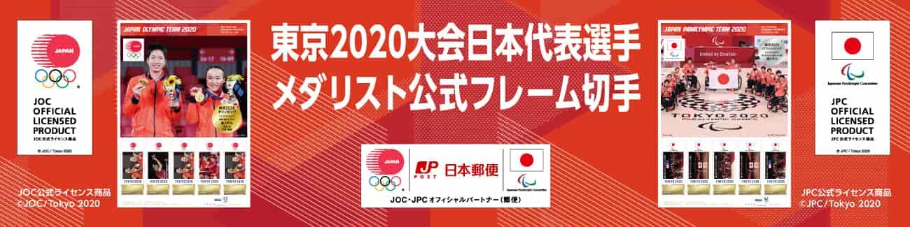 日本代表選手メダリスト公式フレーム切手