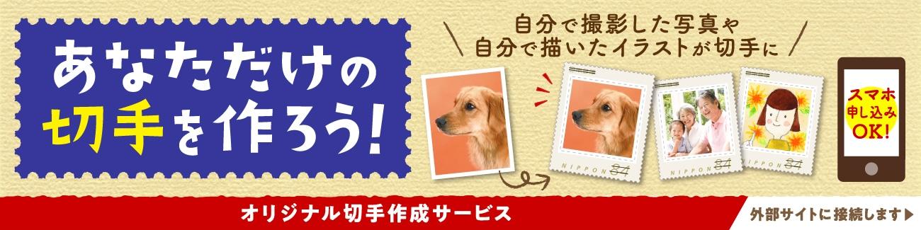 オリジナル切手作成サービス