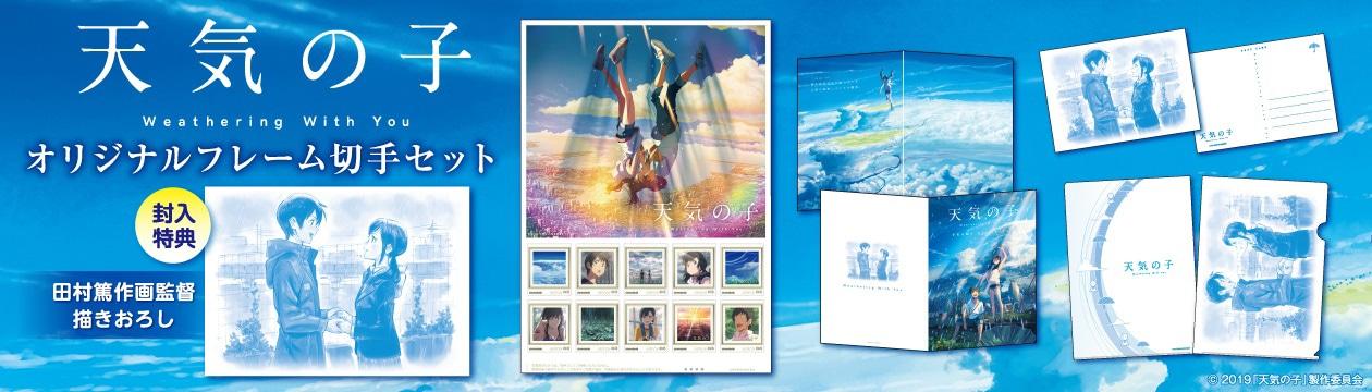 天気の子 オリジナルフレーム切手セット