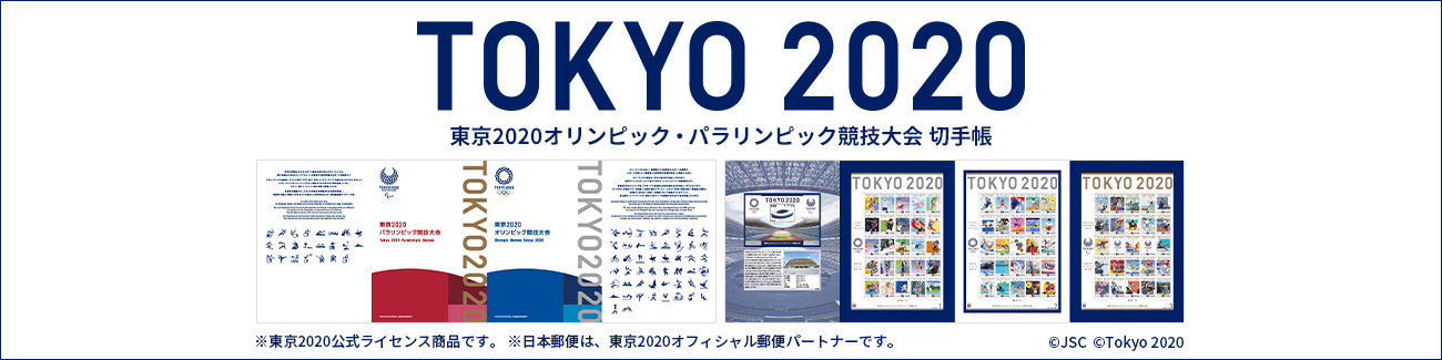 TOKYO 2020 東京2020公式ライセンス商品