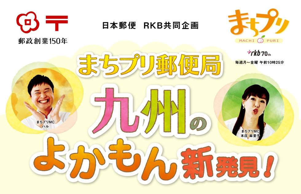 郵便局のネットショップ まちプリ郵便局 九州のよかもん新発見!