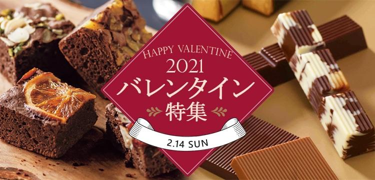 おすすめ バレンタイン