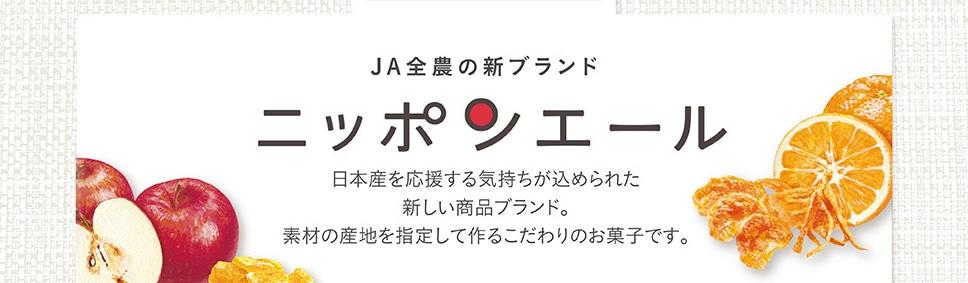 JA全農の新ブランド ニッポンエール
