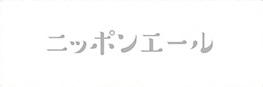ニッポンエール