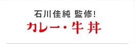 石川佳純 監修!カレー・牛丼