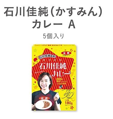石川佳純(かすみん)カレーA 5個入り