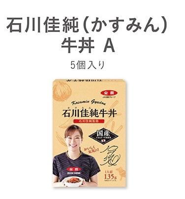 石川佳純(かすみん)牛丼A 5個入り