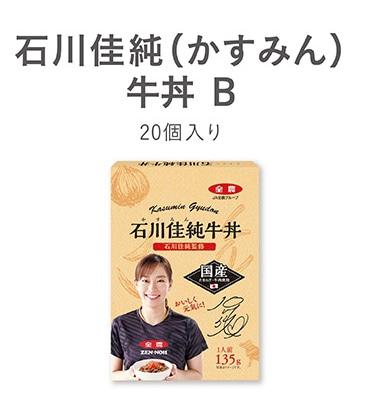 石川佳純(かすみん)牛丼B 20個入り
