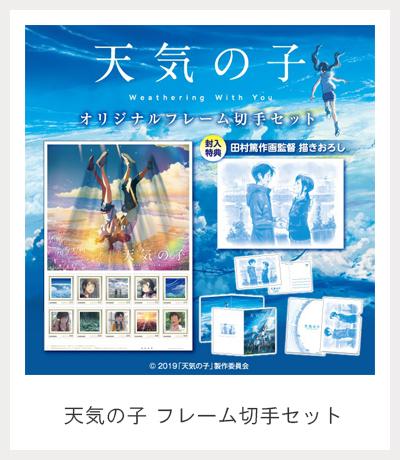 天気の子 フレーム切手セット