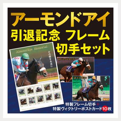競馬企画フレーム切手