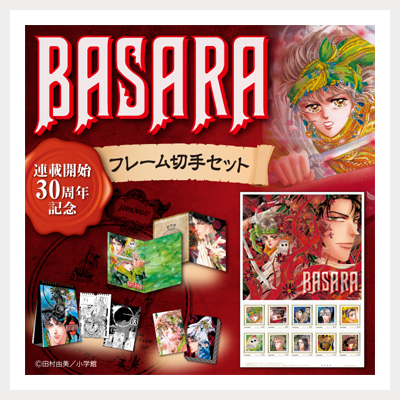 『BASARA』30周年記念フレーム切手セット