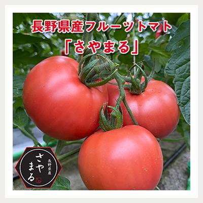 さやまるトマト