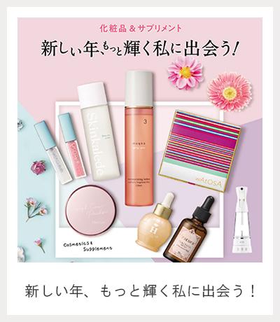 化粧品&サプリメント 冬期特集号