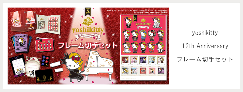 yoshikitty 12th Anniversary フレーム切手セット