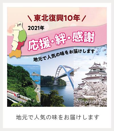 2021年「震災復興 応援ありがとう」(東北)