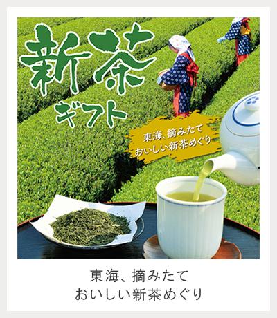 2021年 新茶ギフト