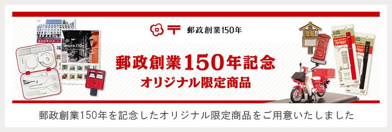 郵政150年記念商品