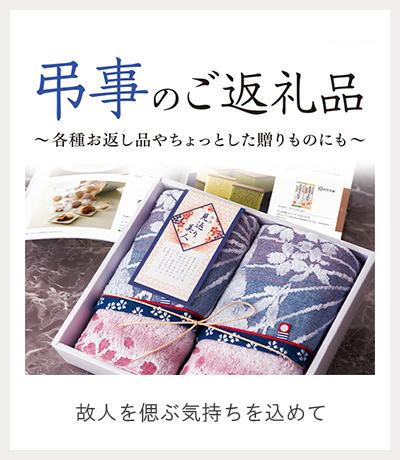 2021年 弔事のご返礼品(4月〜8月)