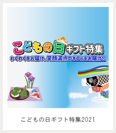 子どもの日特集2021