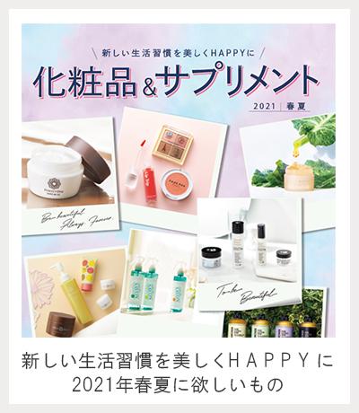 化粧品&サプリメント