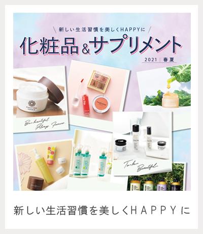 2021年春・夏 化粧品&サプリメント(全国)