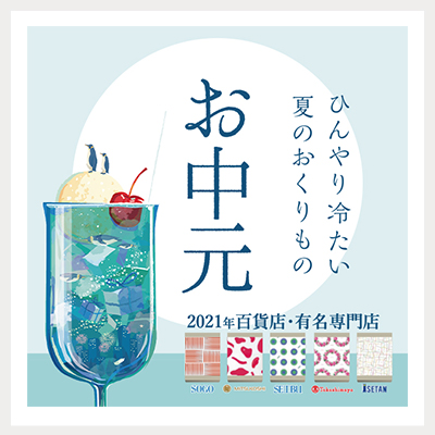 2021年百貨店・有名専門店お中元(東北・関東・南関東・信越・北陸)