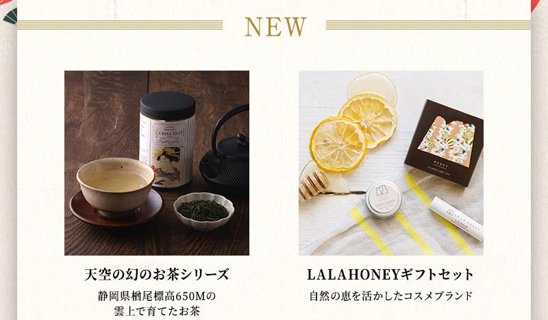 天空の幻のお茶シリーズ LALAHONEYギフトセット